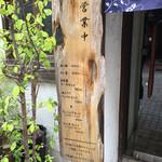 珈琲 春秋 Kobe - 外観とメニュー