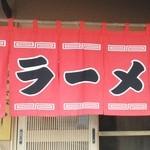 菊乃家 - 入口の暖簾もシンプルで好い感じです!
