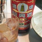 信誠飯店 - 紹興酒