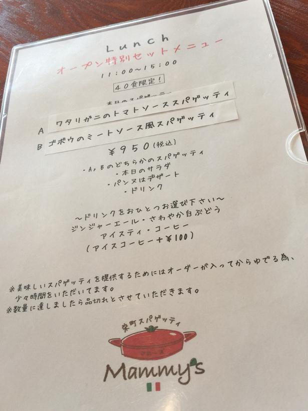 栄町スパゲッティMammy's