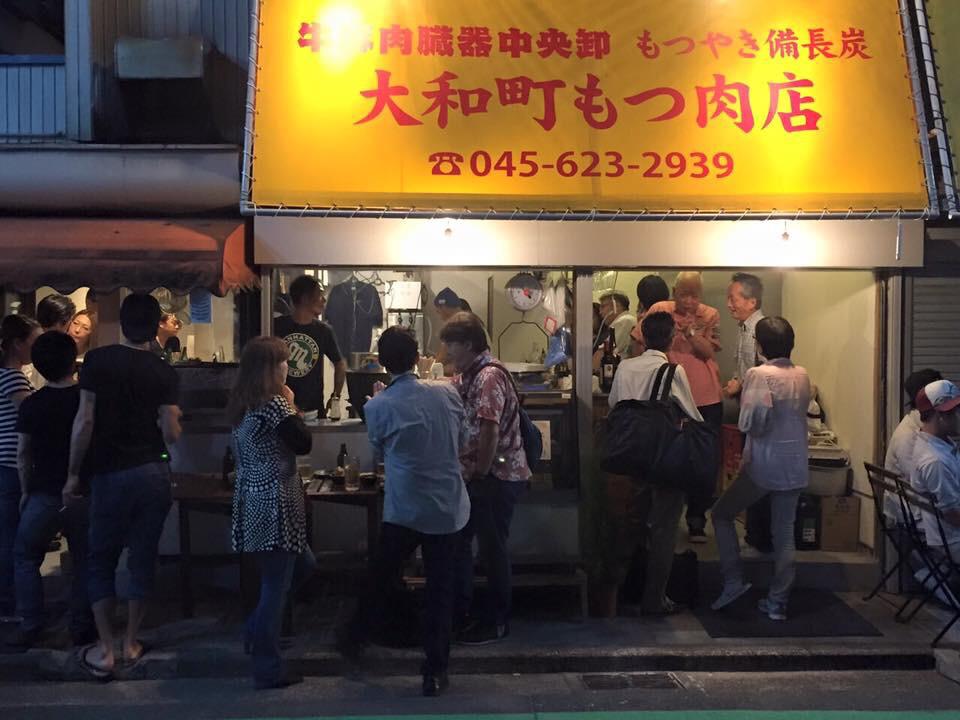 大和町もつ肉店