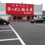39260767 - 店舗前の広い駐車場