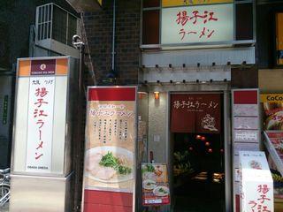 揚子江ラーメン 総本店 - 揚子江ラーメン総本店@梅田(2015年5月26日)