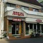 村田食堂 - 外観