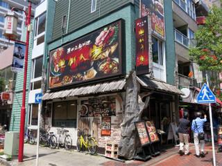 東北人家 - 横浜中華街 東北料理 東北人家