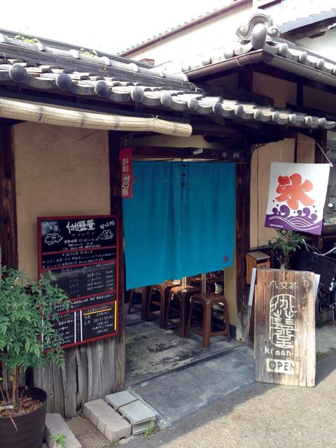 八女茶販売・喫茶 伽藍堂 - 大津、人気のお店です