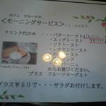 カフェ サルーテ - モーニングサービス