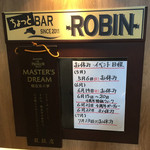ちょっとBAR ROBIN - 福岡市 ROBIN 2015.06.21