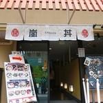 嵐丼 - 入口