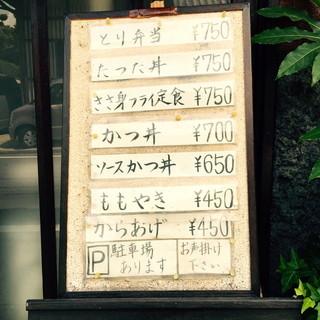 鳥亀食堂 - 入り口のお品書き