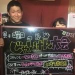 電雷 - 月、水曜限定イベント『じゃんけん大会』!勝てばドリンクが安くなる!