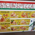 アメリカーノ - 初めて食べる食べ物なんで取りあえずメニューの中から定番と書いてあった「アメリカンピザ」を注文してみました。