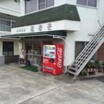 福寿堂 - 店の外観