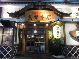 鳥銀本店 - 鳥銀 錦本店  創業40年を超える名古屋コーチンの老舗中の老舗と言われている店だ