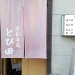 食彩食道とび田 - (2015/6)日立駅前の裏通りにあるお店です。