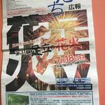 モカ - 足立の花火今年は7・18(土)