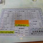 39300594 - 6/1より冷たい肉そば普通盛りが50円値上げとなりました。