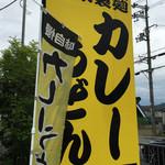 花鶴 - 黄色の看板と幟が目印