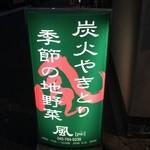 炭火焼鳥 風 - 外観写真: