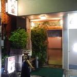 鮨処 八車 - お店の外