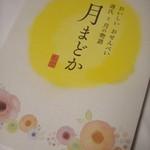 京都宇治式部郷 - 京こひし ひかるあられ