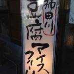 カメヤ 柿田川豆腐館 - 店舗看板