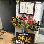 横濱屋 - 入口