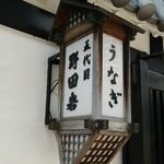 五代目 野田岩 - 外観
