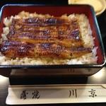 川京 東山店 - うな重1950円