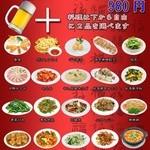 紹興 - 料理写真: