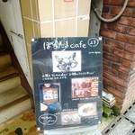 ぽちたまカフェ -