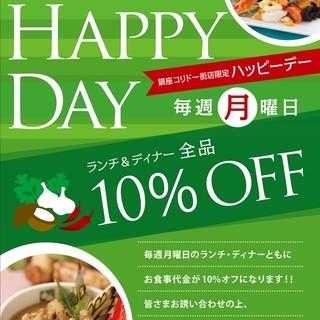 HAPPYDAY10%OFF♪♪