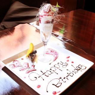 誕生日のお客様にすてきなデザートプレート、その他特典