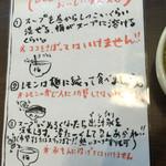 39325569 - 梅レモンのつけ麺  食べ方