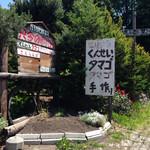 岡村果樹園 - 看板