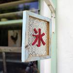 喫茶ニワトリ - 看板