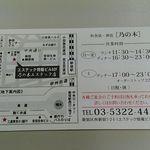 乃の木 新宿エステックビル店 - お店の名刺