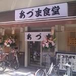 あづま - 開店日当日