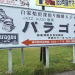 パラゴン -