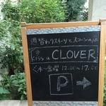 キッサ クローバー - 立て看板