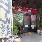 中華料理 虎哲 - 藤が丘駅から1㎞くらい