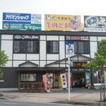 新杵屋 - お店は米沢駅の目の前にあります。