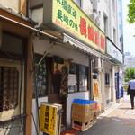 長崎菜館 - お店