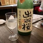 39336977 - 出羽桜