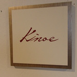 KINOE - 外観3
