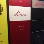 KINOE - 外観1