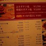 炭火焼肉 新宿 柳苑 -