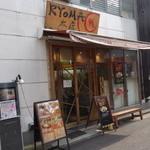 RYOMA本店 - 駅寄りの入口