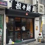 担々麺 辣椒漢 - 外観