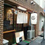 39349699 - 店を旧中仙道側から見る。